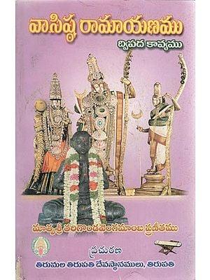 Vashishtha Ramayanamu - Dvipada Kavyamu (Telugu)