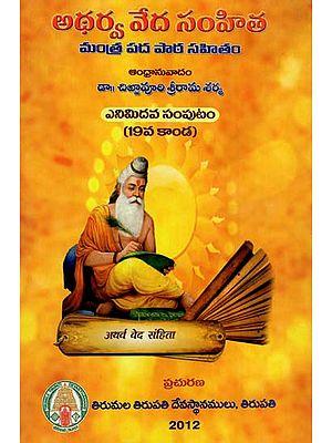 Atharva Veda Samhita In Telugu (Vol-III, Canto-19)