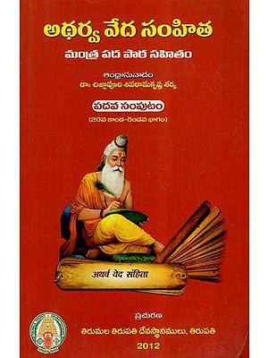 Atharva Veda Samhita In Telugu (Vol-X, Canto-20)