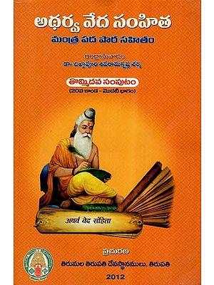 Atharva Veda Samhita In Telugu (Vol-IX, Canto-20)