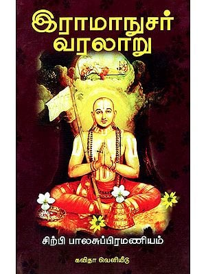 Biography of Ramanujar (Tamil)