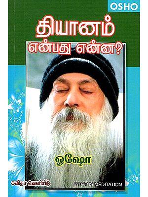 Thiyanam Enbathu Enna?- What is Meditation? (Tamil)