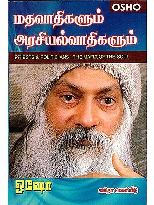 Mathavathigalumarasivyal Vathigalum- The Mafia of The Soul (Tamil)