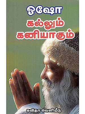 Kallum Kaniyagum- Hammer On The Rock (Tamil)
