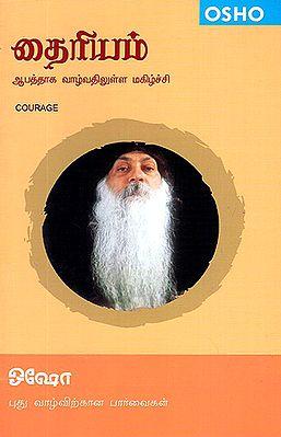Dhairiyam- Courage (Tamil)