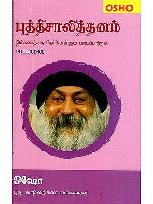 Puththisalithanam- Intelligence (Tamil)