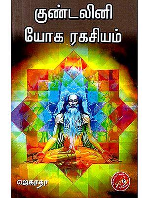 Kundalini Yoga Ragasiyam (Tamil)