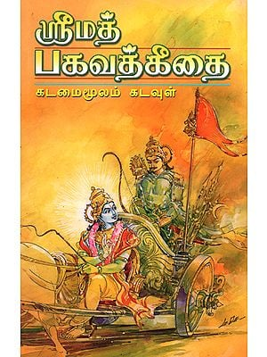 Srimad Bhagavad Gitai: Kadamai Moolam Kadavui (Tamil and Sanskrit)