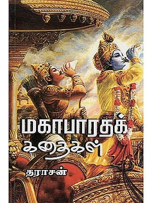 Stories From Mahabharata (Tamil)