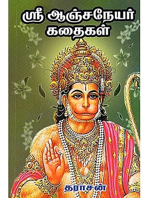 Anjaneyar Stories (Tamil)