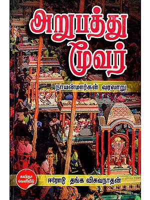 History of 63 Nayanmars Saivite Saints (Tamil)