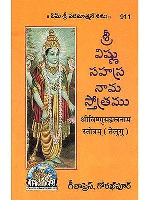 श्रीविष्णुसहस्त्रनाम स्तोत्रम्- Shri Vishnu Sahastranam Stotram (Telugu)