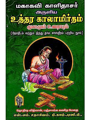 Kaalidasar Aruliya 'Uttara Kalamirtham' (Tamil)