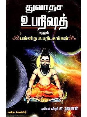 Dvadasa Upanishad (Tamil)