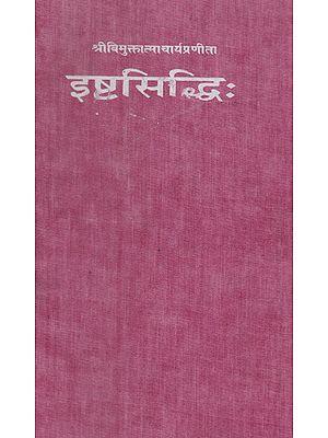 इष्टसिद्धि:- Isht Siddhi (An Old and Rare Book)