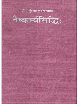 नैष्कर्म्यसिद्धि:- Naishkarmya Siddhi (An Old and Rare Book)