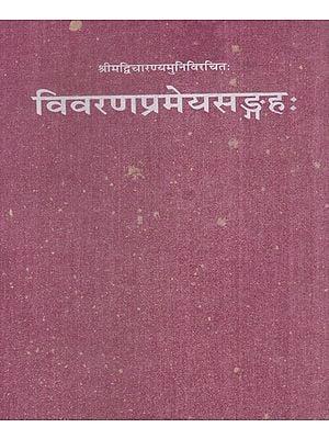 विवरणप्रमेयसंग्रह:- Vivarana Prameya Sangraha (An Old and Rare Book)