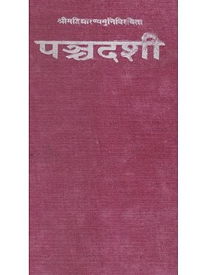 पञ्चदशी- Panchadasi (An Old and Rare Book)