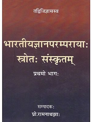 भारतीयज्ञानपरम्पराया: स्त्रोत: संस्कृतम्- Sanskrit Strota of Introduction to India's Tradition