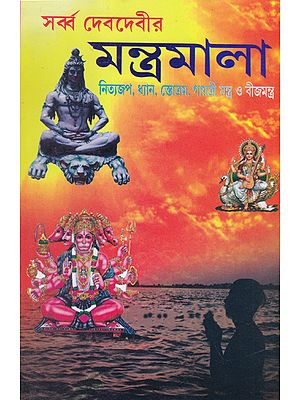 Sharbbo Dev Devi of Mantra Mala (Bengali)