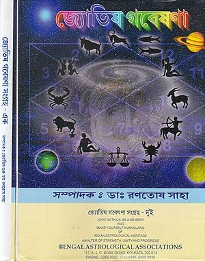 Jyotish Gabeshana Sangraha (Set of 2 Volumes)
