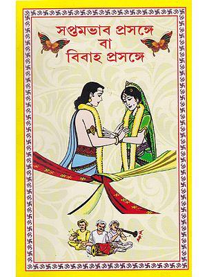 Saptambhav Prasanga (Bengali)