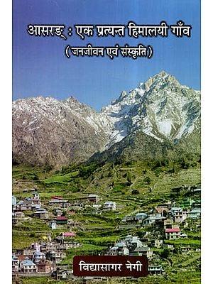 आसरङ् : एक प्रत्यन्त हिमालयी गाँव (जनजीवन एवं संस्कृति)- Asarang : A Remote Himalayan Village (Life And Culture)