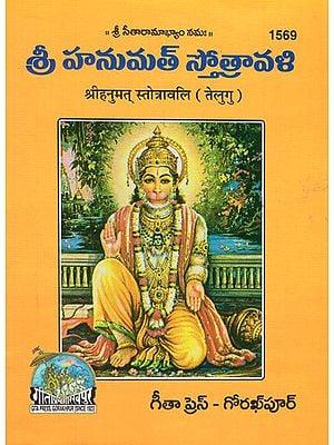 श्रीहनुमत् स्तोत्रावलि- Shri Hanumat Stotravali (Telugu)
