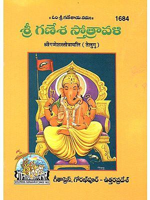 श्रीगणेशस्तोत्रावलि- Shri Ganesh Stotravali (Telugu)