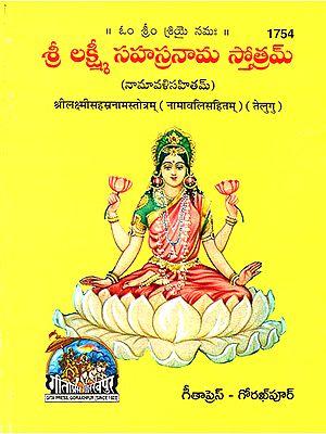 श्रीलक्ष्मीसहस्रनामस्तोत्रम्: नामावलिसहितम्- Sri Lakshmi Sahasranama Stotram- Including Namavali (Telugu)