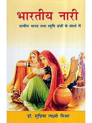 भारतीय नारी (प्राचीन भारत तथा स्मृति ग्रंथों के संदर्भ में)- Indian Women In The Context Of Ancient India And Memorial Grantha