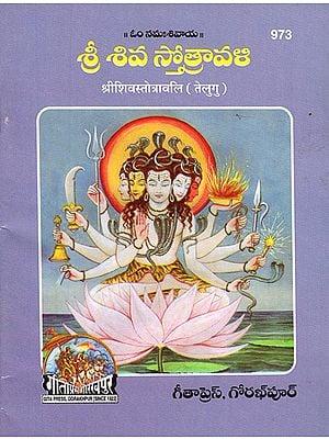 श्रीशिवस्तोत्रावलि- Shri Shiva Stotravali (Telugu)