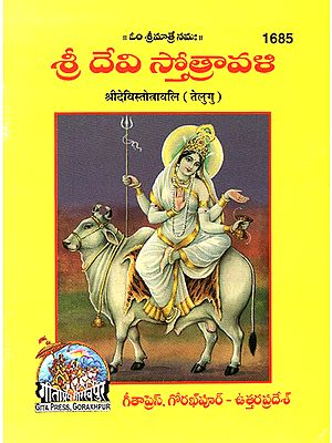 श्रीदेविस्तोत्रावलि- Shri Devi Stotravali (Telugu)