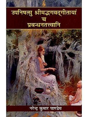 उपनिषत्सु श्रीमद्भगवद्गीतायां च प्रबन्ध तत्त्वानि- Management Strategy In Upanishad And Srimad Bhagavad Gita