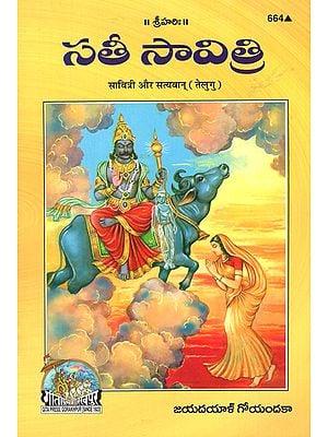 सावित्री और सत्यवान्- Savitri and Satyavan (Telugu)