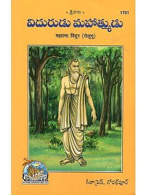 महात्मा विदुर- Mahatma Vidur (Telugu)