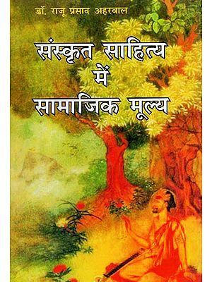 संस्कृत साहित्य में सामाजिक मूल्य- Social Values In Sanskrit Literature