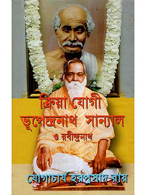 Kriya Yogi Bhupendranath Sanyal And Rabindranath Tagore (Bengali)