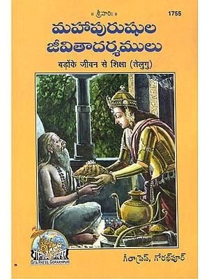 बड़ोंके जीवन से शिक्षा- Education From Elder's Life (Telugu)