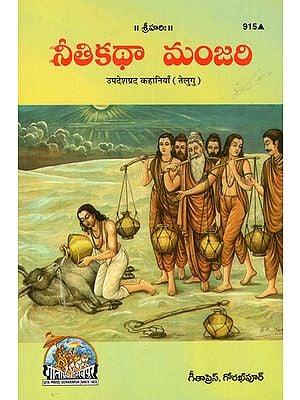 उपदेशप्रद कहानियाँ- Educational Stories (Telugu)