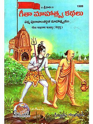 गीता माहात्म्य कथलु- Srimad Bhagwad Gita and Mahatmya Stories (Telugu)