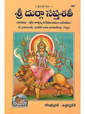 श्री दुर्गासप्तशती- पाठविधि -श्लोक- तात्पर्यसहितमु- Durga Saptshati (Telugu)
