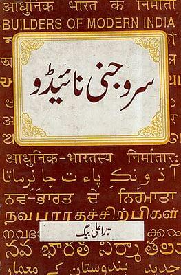 Sarojini Naidu In Urdu (An Old and Rare Book)