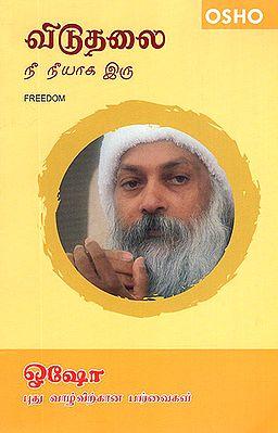 Viduthalai- Freedom (Tamil)