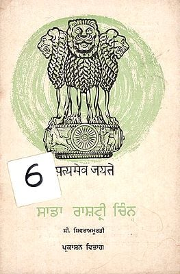 Our National Emblem (An Old Book in Punjabi)