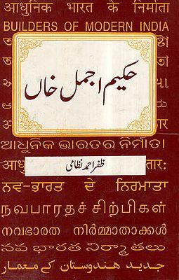 Hakim Ajmal Khan (Urdu)