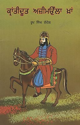 Krantidut Azimullah Khan (Punjabi)