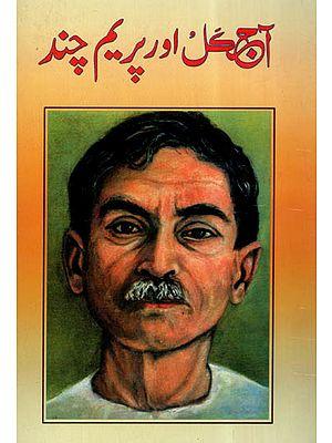Ajkal Aur Premchand (Urdu)