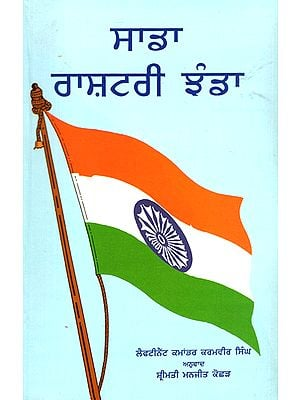 Our National Flag (Punjabi)