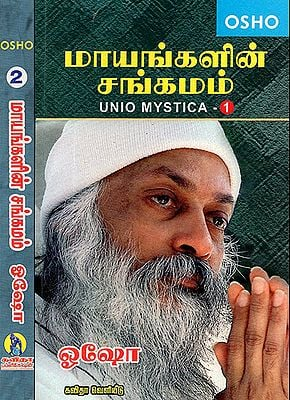 Maayangalin Sangamam- Unio Mystica in Tamil (Set of 2 Volumes)